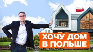Загородная недвижимость Польши  Выбираем 4 комнатную клиенту
