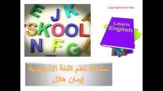 سلسلة تعلم اللغة الانجليزية - فيديو 5 - A/an