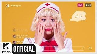 [MV] BOL4(볼빨간사춘기) _ Fix Me(고쳐주세요)