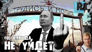 Россию приговорят к ПОЖИЗНЕННОМУ сроку В.Путина?