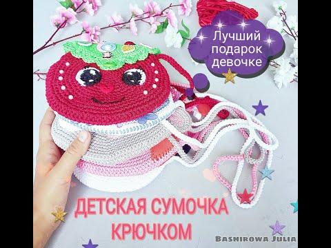 Маленькая сумочка крючком для девочки
