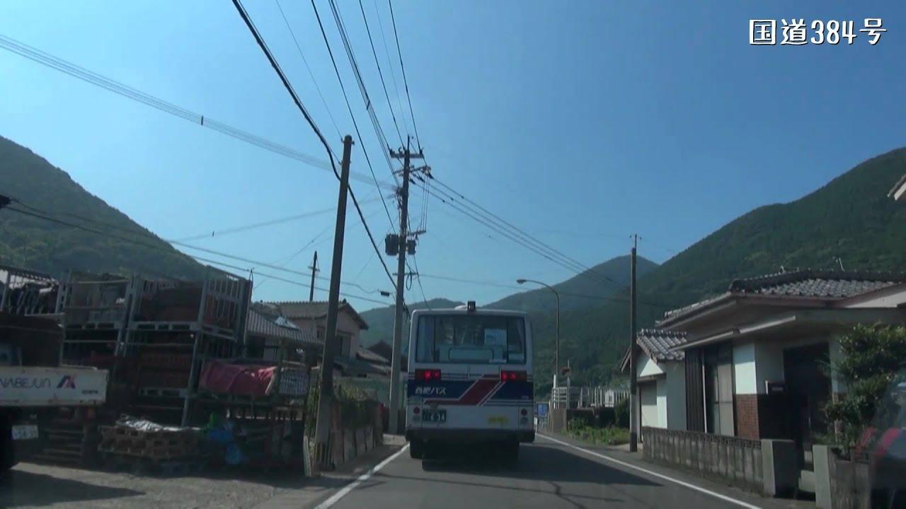 国道384号(長崎県南松浦郡新上...