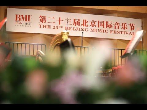 The 23rd Beijing Music Festival Grand Opening Concert