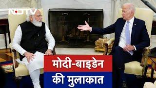 Download PM Modi-President Biden Meeting | पीएम मोदी से मिले जो बाइडेन | Watch Full Coverage