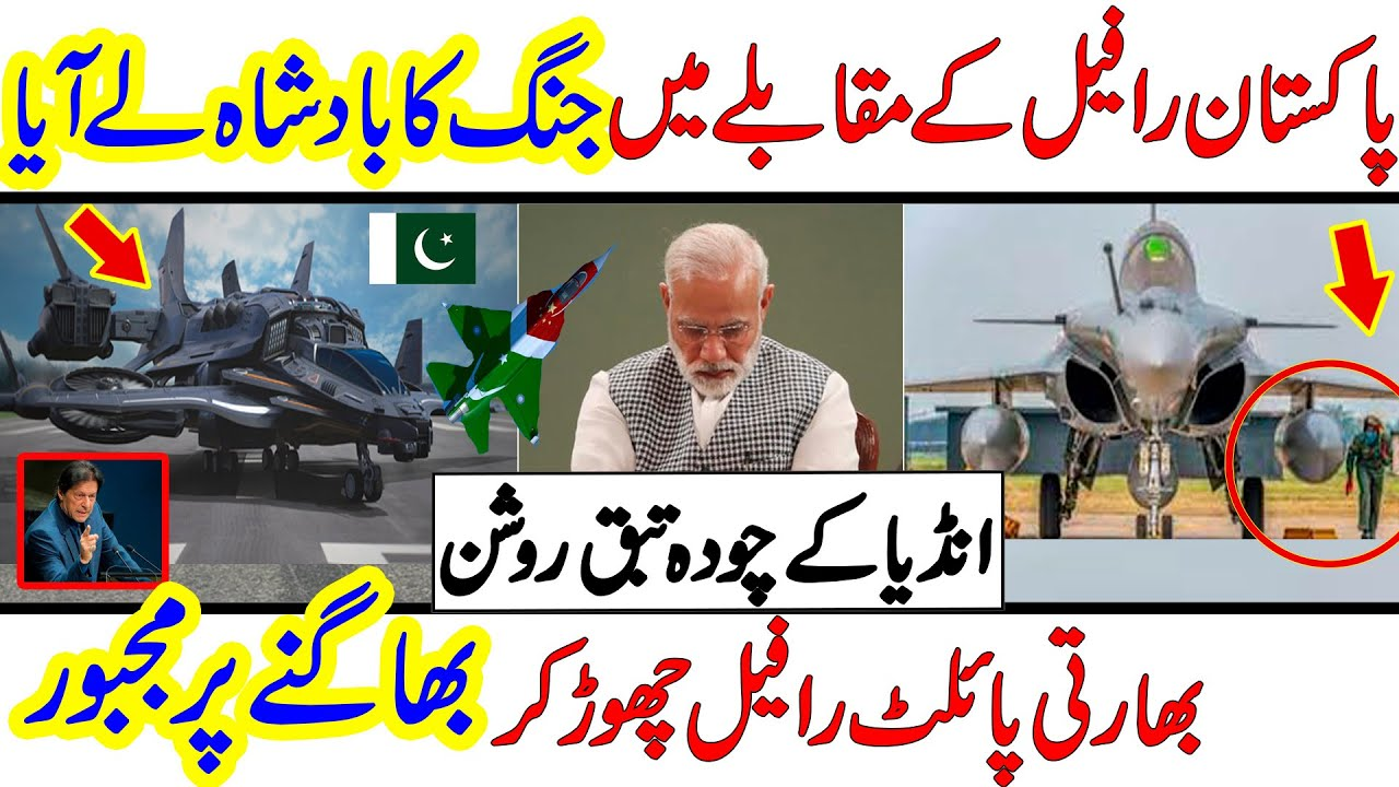 JF 17 Thunder Ready To Face Rafael Fighter Jet | Cover Point