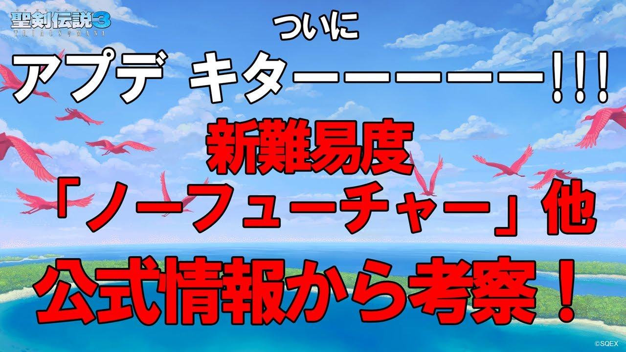 剣 アップデート リメイク 伝説 聖 3