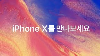 iPhone X를 만나보세요 - 한국어 버전 (비공식 한국어 번역판)