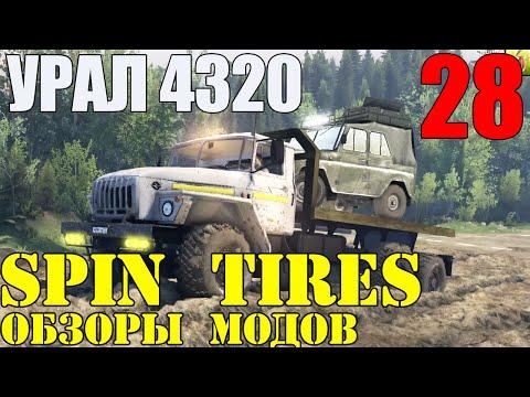 Моды в Spin Tires 2014 | АДСКИЙ!!! Caterpillar 257M / БелАЗ! #29