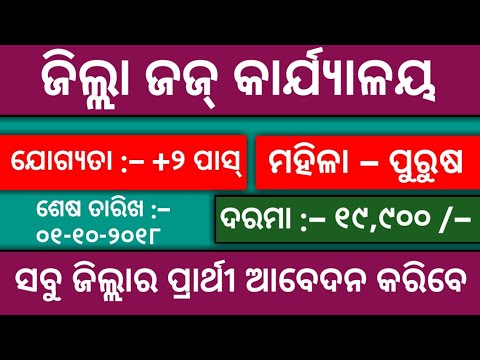 District Judge, BALASORE !! latest job notification !! odisha job alert