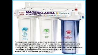 Фильтр MAGERIC-AQUA.  Почему губит людей вода, кофе, фанта  кола
