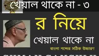 Purono Kolkatar Golpo- Mind Your Pronunciation (Kheyal Thake Na 3)