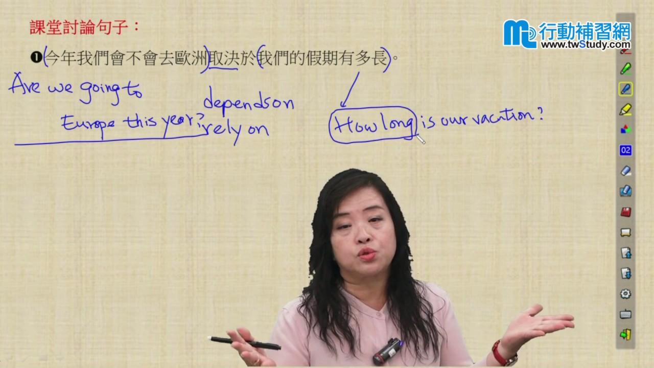 【行動補習網】〔高中〕高一英文翻譯寫作Level 1 - 王捷英文團隊Jennifer老師 - YouTube