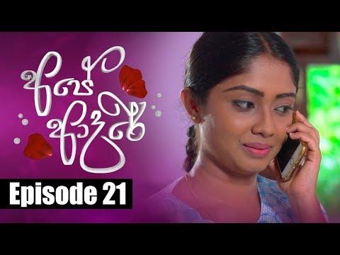 Ape Adare - අපේ ආදරේ Episode 21 | 17 - 04 - 2018 | Siyatha TV