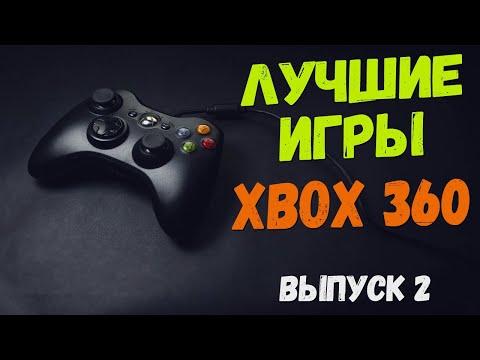 Xbox 360 подборка топ игр (Часть 2)