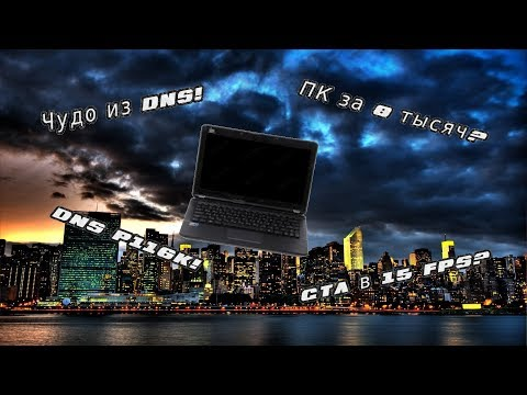 На что способен DNS P116K?