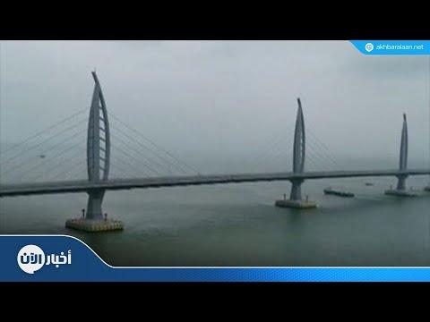 تعرف على أطول جسر بحري في العالم والذي دشنته الصين رسميا  - نشر قبل 2 ساعة