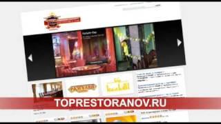 Toprestoranov.ru - лучшие рестораны и кафе Самары(Toprestoranov.ru - лучшие рестораны и кафе Самары., 2009-08-25T09:39:43.000Z)