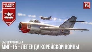 миГ-15 - ЛЕГЕНДА КОРЕЙСКОЙ ВОЙНЫ В WAR THUNDER