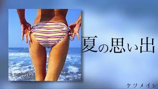 【バトルビート】夏の思い出 - ケツメイシ[8小説×4本]