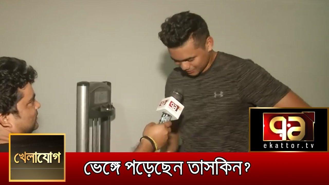 ভেঙ্গে পড়েছেন তাসকিন | Sports News | Ekattor Tv
