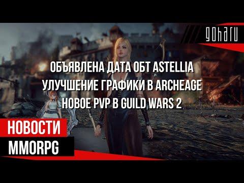 НОВОСТИ MMORPG: объявлена дата ОБТ ASTELLIA, улучшенная графика в ARCHEAGE, новое PvP в GUILD WARS 2