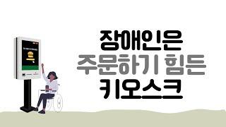 [장애인식개선캠페인] 장애인은 주문하기 힘든 키오스크