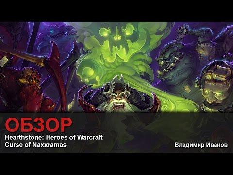 Curse of Naxxramas - Hearthstone: Heroes of Warcraft - Обзор [Владимир Иванов]