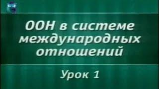 Урок 1. История становления и развития ООН (1945 - 1970 гг.)