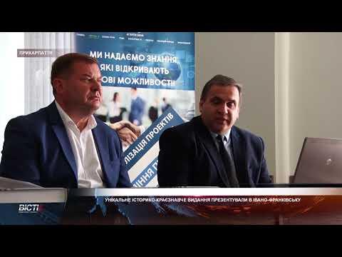 В Івано-Франківську презентували унікальне історико-краєзнавче видання