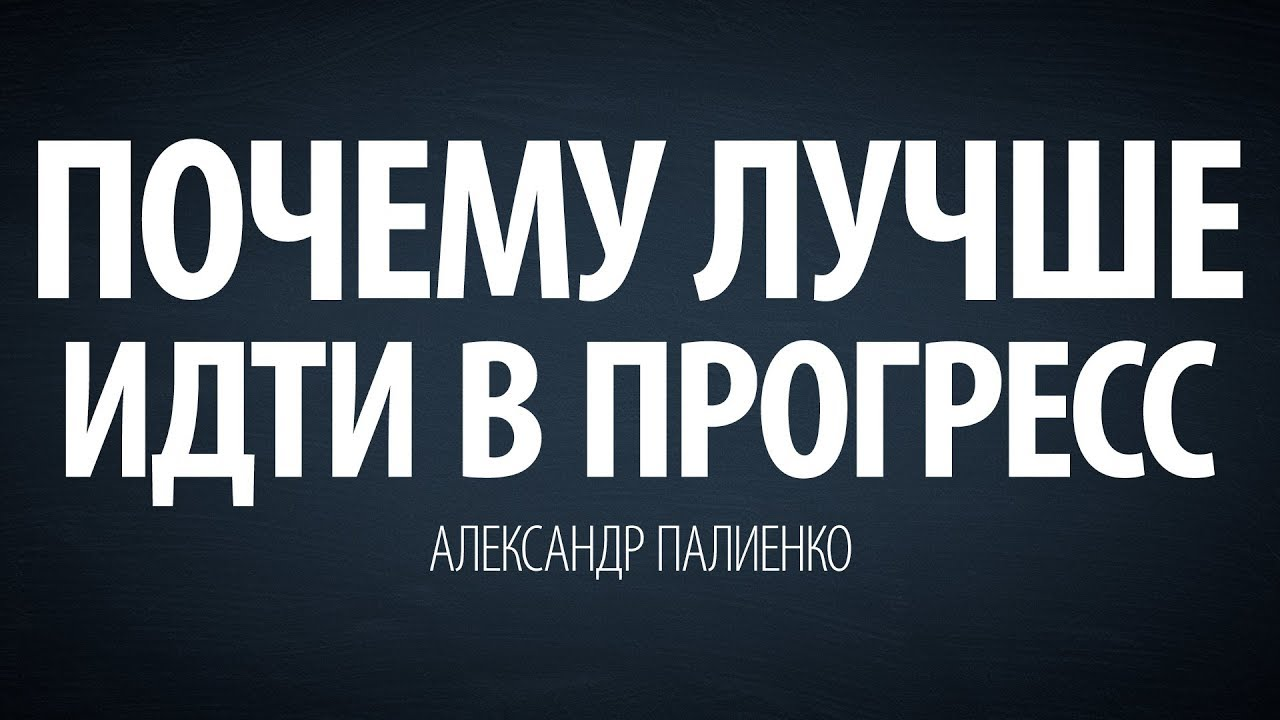 Александр Палиенко - Почему лучше идти в прогресс.