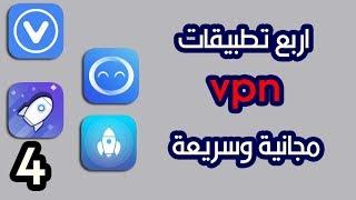 اربع تطبيقات vpn مجانية بدون وقت محدود او تسجيل سريعة  للأيفون ♥