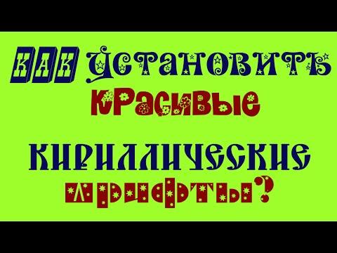 Как установить  красивые кириллические шрифты