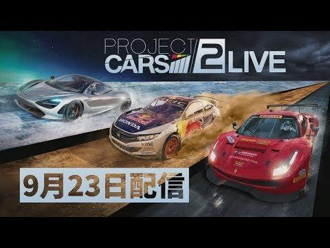 PROJECT CARS2初見プレイ!
