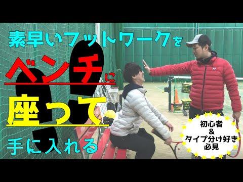 【テニス】初心者がストロークを上達するための打ち方解説~フットワーク編~【メンタル】【コーチング】