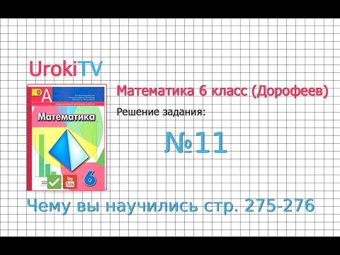 Задание №11 Чему вы научились стр 275-276 - ГДЗ по математике 6 класс (Дорофеев Г.В., Шарыгин И.Ф.)