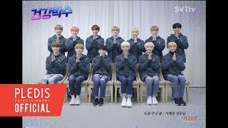 SPECIAL VIDEO SEVENTEEN -  Health Clap