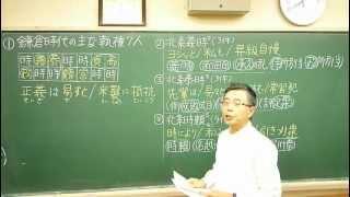 語呂合わせ日本史〈ゴロテマ〉33(中世2(基本5)鎌倉主な7執権)