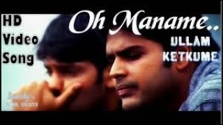 Oh Maname Oh Maname Video Song | Ullam Ketkume Tamil Movie