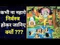 निर्वस्त्र होकर भूल कर भी ना नहाये जानिए क्यों ?? We Should Never Bath Without Clothes In Hindi 2017
