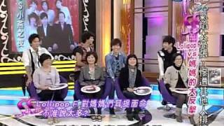2011-01-06 SS小燕之夜-1/4 LOLLIPOP F vs 媽媽的大反擊
