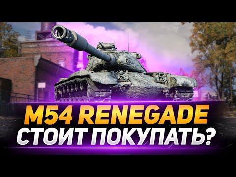 M54 RENEGADE - СТОИТ БРАТЬ ЕГО?
