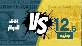 مصر العربية | سعر الدولار في السوق السوداء اليوم الخميس 25-8-2016