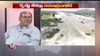 Retired Engineer Lakshminarayana On Srisailam Left Canal  Telugu News