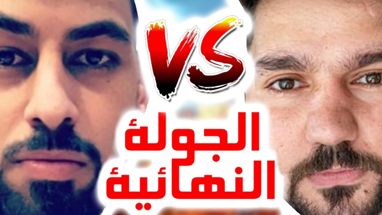 أبن سوريا ضد أحمد البياتي - واحد منهم عم يكذب .. مين ؟