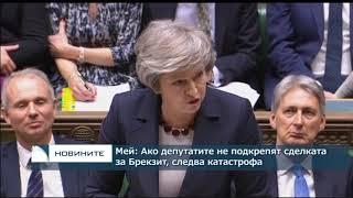 Късна емисия новини – 22.00ч. 13.01.2019