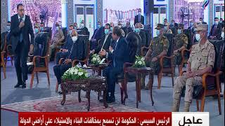 كلمة الرئيس السيسي خلال افتتاح «الأسمرات 3» وعدد من المشروعات القومية