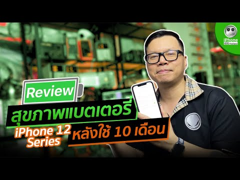 Review สุขภาพแบตเตอรี่ iPhone 12 Series หลังใช้ 10 เดือน