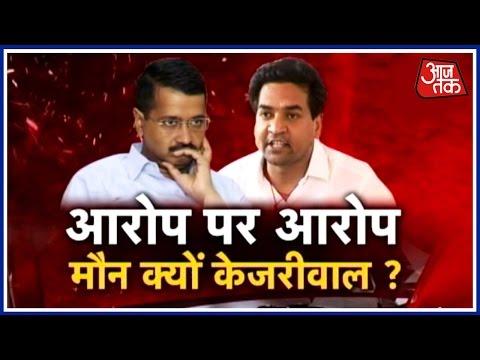 Kapil Mishra Exposes' Arvind Kejriwal In AAP's Donation Scam