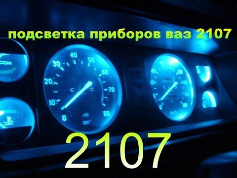 Тюнинг приборной панели, подсветка приборов ваз 2107