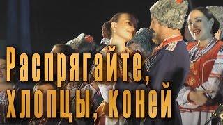 Распрягайте, хлопцы, коней (Роспрягайтэ хлопци конэй). Украинская песня. Кубанский казачий хор